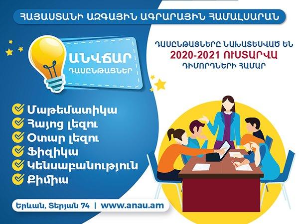 [:am]Անվճար նախապատրաստական դասընթացներ դիմորդների համար[:ru]Бесплатные подготовительные курсы для абитуриентов[:]