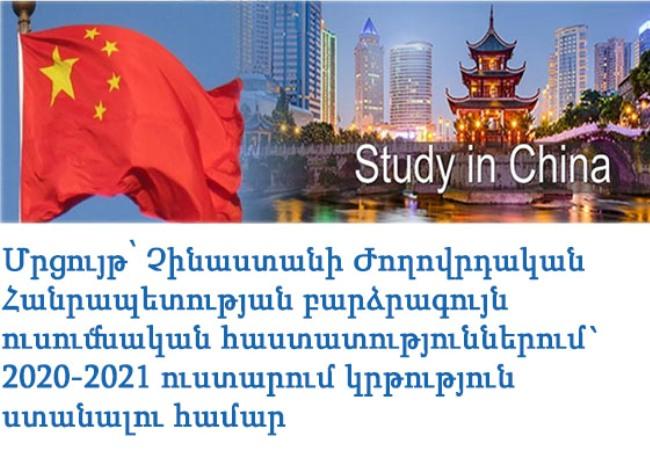(Հայերեն) Փաստաթղթերն ընդունվում են մինչև 2020 թ. հունվարի 27-ը