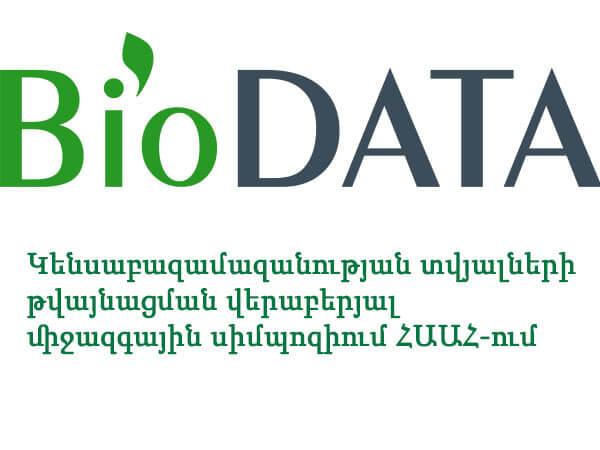 ՀԱԱՀ-ում կանցկացվի կենսաբազամազանության տվյալների թվայնացման վերաբերյալ միջազգային սիմպոզիում