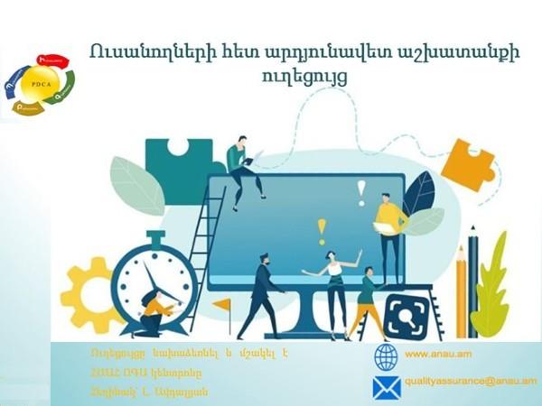 ՈԳԱ կենտրոնը հրապարակել է ուսանողների հետ արդյունավետ աշխատանքի ուղեցույցը