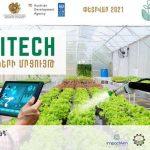 ՀԱԱՀ Ագրոտեխնոլոգիաների ինկուբատորը հայտարարել է ստարտափերի հաջորդ մրցույթը